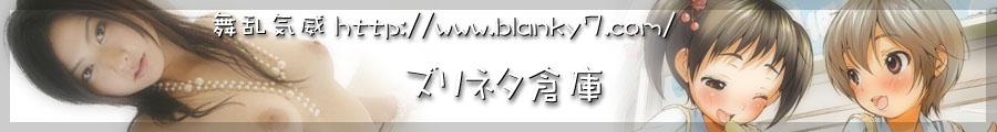裏ビデオ!最新ズリネタ満載!